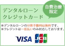 デンタルローンクレジットカード